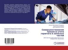 Borítókép a  Совершенствование процесса учета горючего и запасных частей - hoz