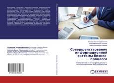 Обложка Совершенствование информационной системы бизнес-процесса