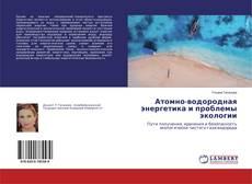 Capa do livro de Атомно-водородная энергетика и проблемы экологии