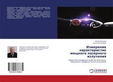 Buchcover von Измерение характеристик мощного лазерного излучения