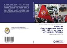 Великая Отечественная война 1941-1945 гг.: истоки и источники Победы的封面