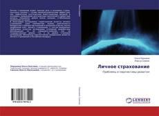 Bookcover of Личное страхование