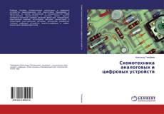 Обложка Схемотехника аналоговых и цифровых устройств
