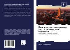 Bookcover of Политические коммунальные услуги, партнерство и поведение