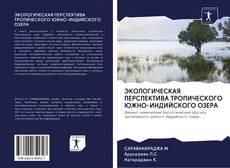 Bookcover of ЭКОЛОГИЧЕСКАЯ ПЕРСПЕКТИВА ТРОПИЧЕСКОГО ЮЖНО-ИНДИЙСКОГО ОЗЕРА