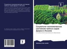 Capa do livro de Социально-экономическое состояние чайных садов Дуарса и Ассама