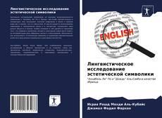Обложка Лингвистическое исследование эстетической символики