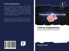 Portada del libro de Спектр управления