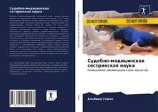 Обложка Судебно-медицинская сестринская наука