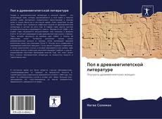 Bookcover of Пол в древнеегипетской литературе