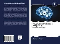 Bookcover of Медицина Религия и Здоровье