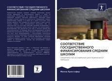 Bookcover of СООТВЕТСТВИЕ ГОСУДАРСТВЕННОГО ФИНАНСИРОВАНИЯ СРЕДНИМ ШКОЛАМ