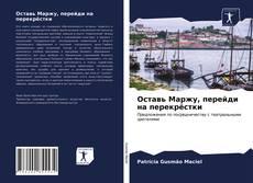 Bookcover of Оставь Маржу, перейди на перекрёстки