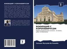 Buchcover von ВОЮЮЩИЙ С КОРОНАВИРУСОМ