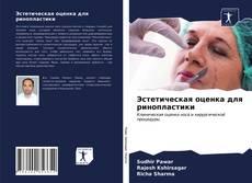Bookcover of Эстетическая оценка для ринопластики