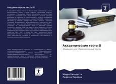 Bookcover of Академические тесты II