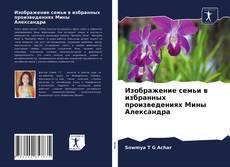 Bookcover of Изображение семьи в избранных произведениях Мины Александра