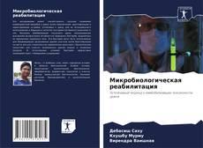 Bookcover of Микробиологическая реабилитация