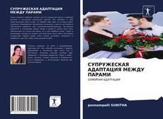 Capa do livro de СУПРУЖЕСКАЯ АДАПТАЦИЯ МЕЖДУ ПАРАМИ