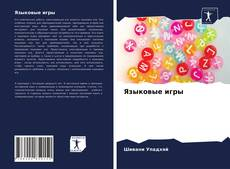 Языковые игры kitap kapağı