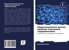 Bookcover of Перколяционный анализ проблем подземной гидромеханики