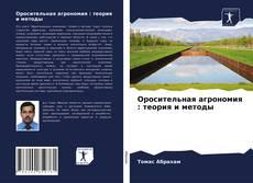 Copertina di Оросительная агрономия : теория и методы