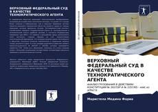 Bookcover of ВЕРХОВНЫЙ ФЕДЕРАЛЬНЫЙ СУД В КАЧЕСТВЕ ТЕХНОКРАТИЧЕСКОГО АГЕНТА