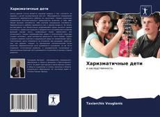 Харизматичные дети kitap kapağı