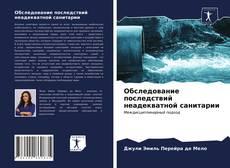 Обследование последствий неадекватной санитарии kitap kapağı