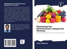 Copertina di Производство органических продуктов питания