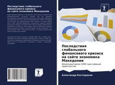 Copertina di Последствия глобального финансового кризиса на сайте экономика Македонии
