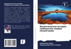 Биологическая история сообщества наиров полуострова的封面