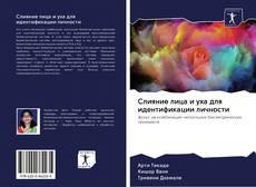Buchcover von Слияние лица и уха для идентификации личности