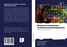 Bookcover of Введение в компьютер с основами программирования
