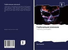Buchcover von Глубочайшие опасения