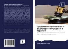 Bookcover of Существенное дополнение и фидуциарное отчуждение в гарантии