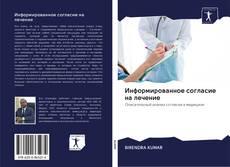 Bookcover of Информированное согласие на лечение