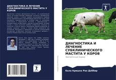 Portada del libro de ДИАГНОСТИКА И ЛЕЧЕНИЕ СУБКЛИНИЧЕСКОГО МАСТИТА У КОРОВ
