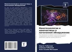 Copertina di Нанотехнологии и наночастицы в патогенном обнаружении