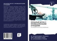Copertina di ПРОШЛЫЙ БЕТОН С ПРОМЫШЛЕННЫМИ ОТХОДАМИ
