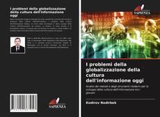Обложка I problemi della globalizzazione della cultura dell'informazione oggi