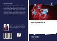 Bookcover of Мачтовые клетки