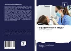 Capa do livro de Эндодонтические казусы