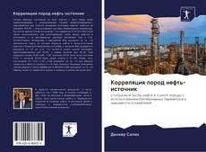 Обложка Корреляция пород нефть-источник