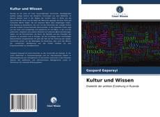 Kultur und Wissen的封面