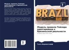 Borítókép a  Модель правила Тейлора адаптирована к бразильской реальности - hoz