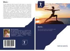 Обложка Йога :