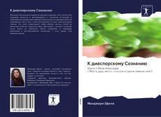 Bookcover of К диаспорскому Сознанию