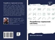 Bookcover of Разработка тормозной системы