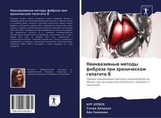 Bookcover of Неинвазивные методы фиброза при хроническом гепатите В